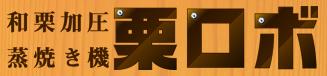 焼き栗製造機 栗ロボ|イベントで大反響の焼き栗製造機